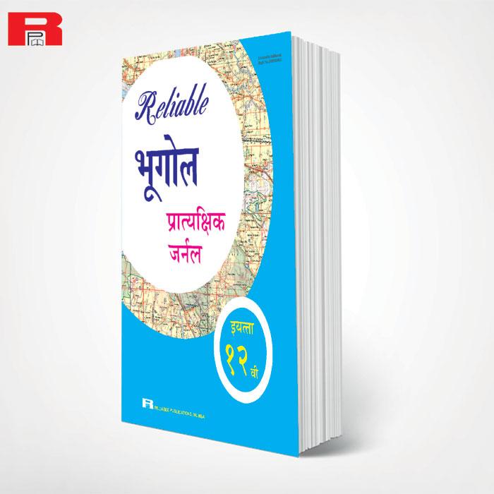 BHUGOL PRATYASHIK JOURNAL