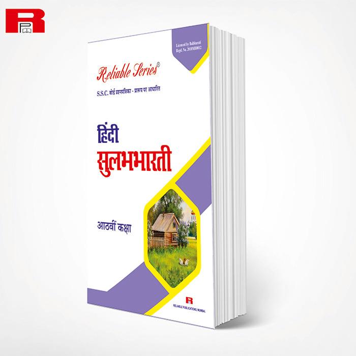 HINDI SULABHBHARATI