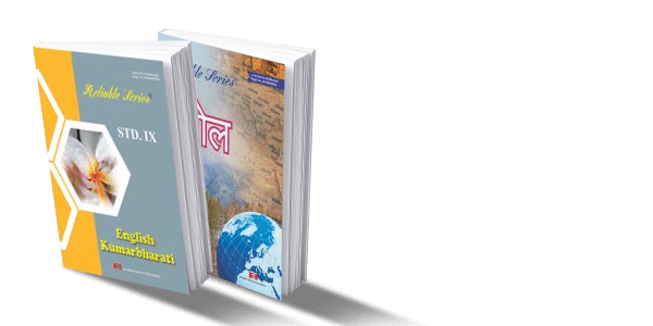 Reliable Publications | Maharashtra State Board Reliable Series Books, eBooks and Guides
